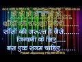 Sanson Ki Zaroorat Hai Jaise-Male (Clean) Demo Karaoke Stanza-2 हिंदी Lyrics By Prakash Jain
