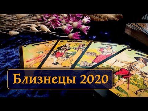БЛИЗНЕЦЫ - ТАРО ПРОГНОЗ ОСНОВНЫХ СОБЫТИЙ 2020 ГОДА