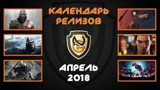 Календарь игровых релизов - Апрель 2018