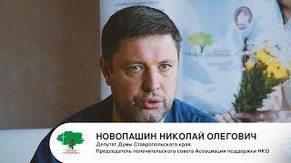 Николай Новопашин принял участие в родительском собрании Ассоциации реаб. центров Северного Кавказа