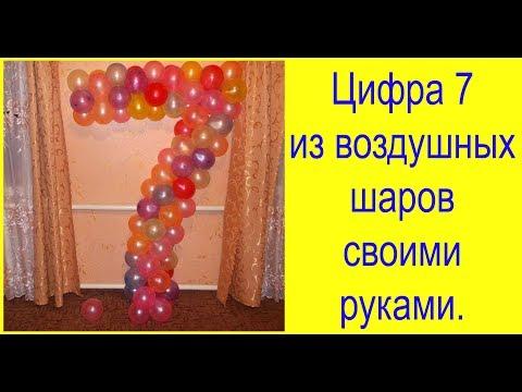 Цифра 7 из шаров своими руками