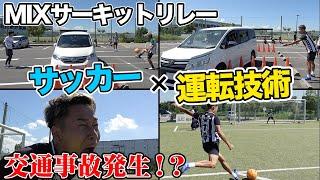 【サッカーサーキットリレー】縦列駐車・FK・リフティングパスのタイム競ったら爆笑の展開www