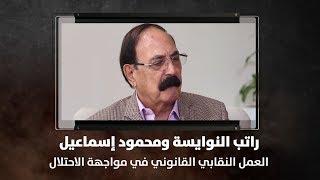 راتب النوايسة ومحمود إسماعيل - العمل النقابي القانوني في مواجهة الاحتلال