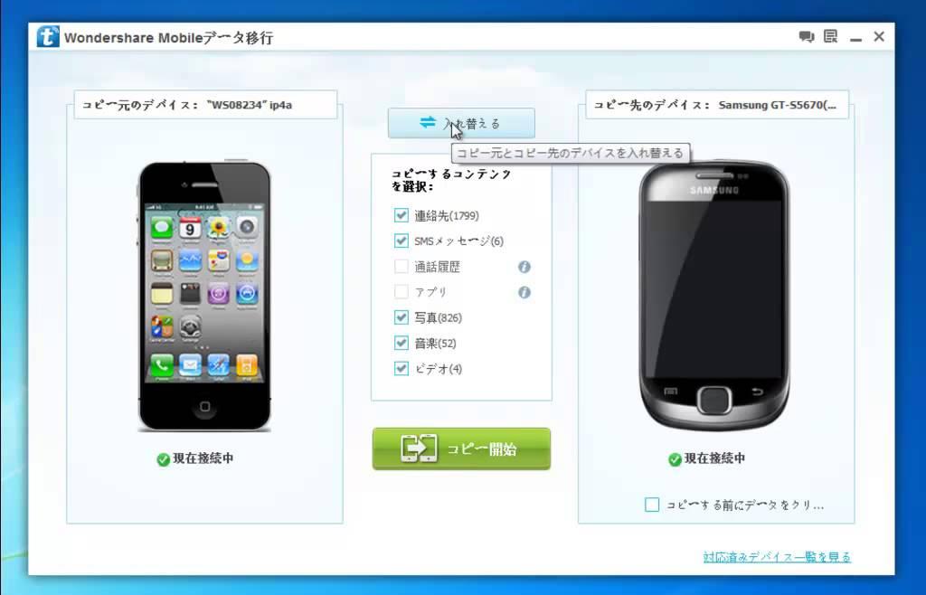 iphone 電話 帳