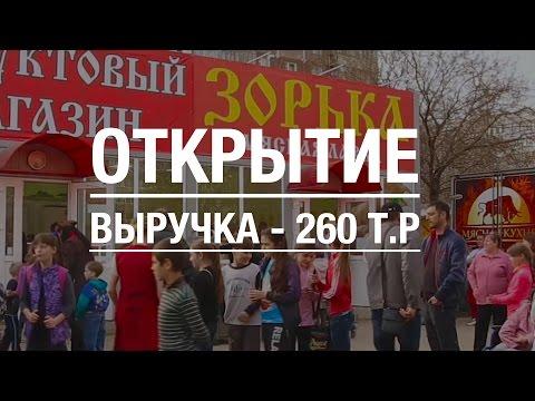 Мясной магазин. Открытие 13 апреля г. Тольятти. Выручка в первый день 260.000 рублей / МЯСНАЯ ШКОЛА