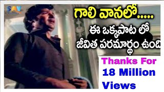 Gali Vanalo Video Song || Swayamvaram Movie || Shoban Babu | Jayapradha || SAV Entertainment