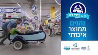 הכי ישראלי לי לי - חודש כחול לבן - התקווה 6