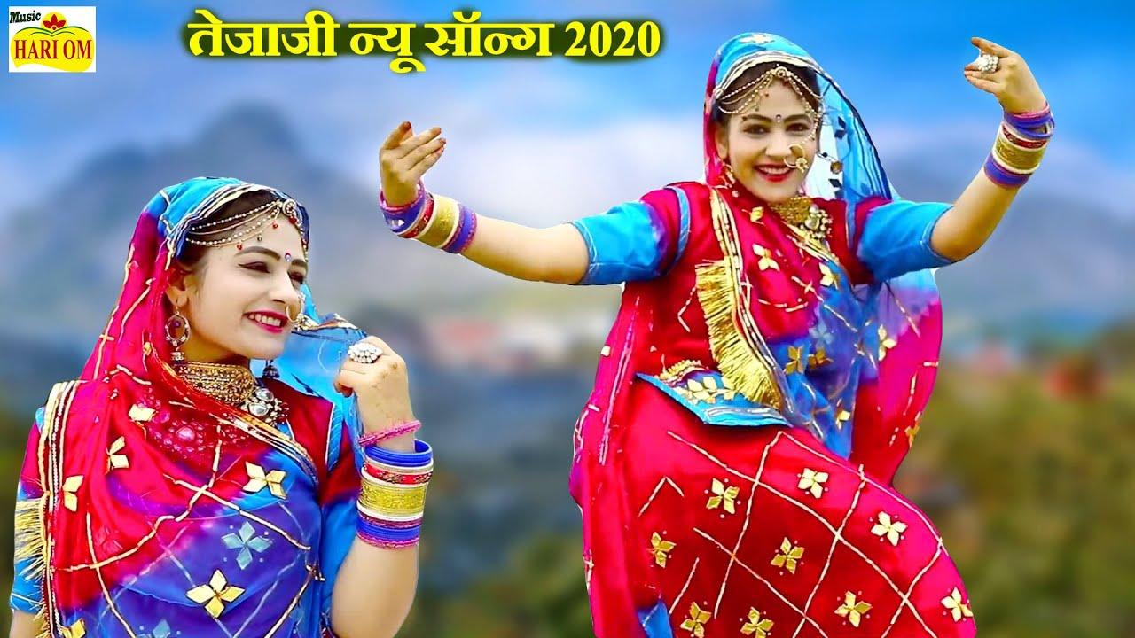 तेजाजी का ये सुपरहिट सांग सुनके आपका दिल खुश हो जाएगा - Teja Ji New Song ll Latest Rajasthani Song