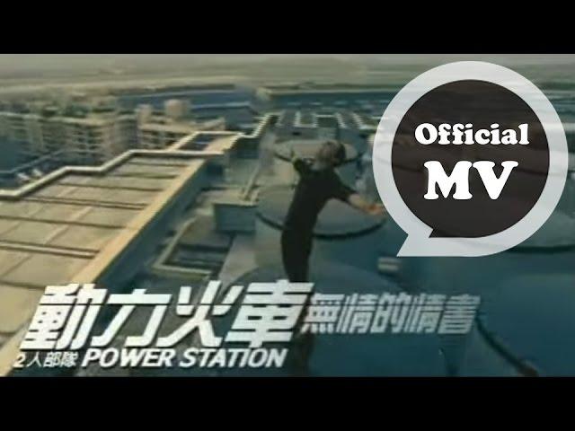 動力火車 Power Station [ 無情的情書 Ruthless Love Letter ] Official Music Video