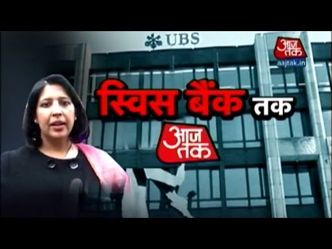 Vishesh: Aaj Tak reveals secret world of Swiss bank