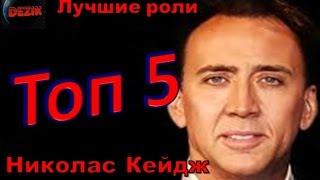 Топ 5 Лучших ролей  Николаса Кейджа – Лучшие фильмы  Николас Кейдж