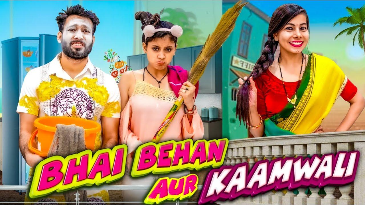 Bhai Behan Aur Kaamwali | BakLol Video