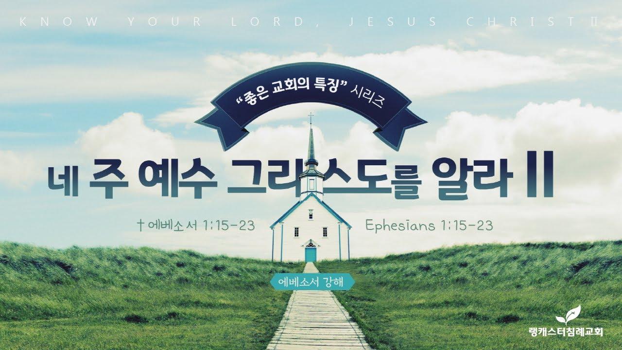 2021년 2월 7일 주일 오전 설교 - 네 주, 예수 그리스도를 알라 part 2