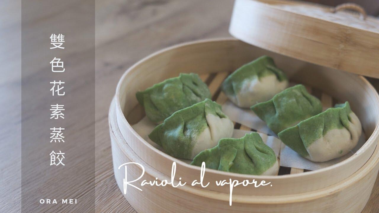 Ricetta Ravioli Al Vapore Vegetariani.Ravioli Cinesi Al Vapore Latto Ovo Vegetariano Vegetarian Steamed Dumplings Youtube