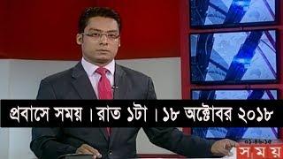 প্রবাসে সময় | রাত ১টা | ১৮ অক্টোবর ২০১৮ | Somoy tv bulletin 1am | Latest Bangladesh News