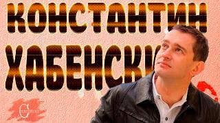 Константин Хабенский: Факты в строчку