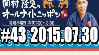 ラジオ ニッポン放送 「ナインティナイン岡村隆史のオールナイトニッポ...