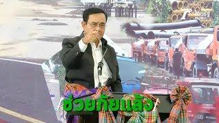 quot-นายกฯ-quot-ลุย-quot-สุรินทร์-บุรีรัมย์-quot-เร่งแก้วิกฤติภัยแล้ง-ขาดแคลนน้ำ-thairath-online