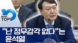 """""""난 정무감각 없다""""는 윤석열"""