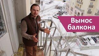 видео Делаем балкон с выносом своими руками