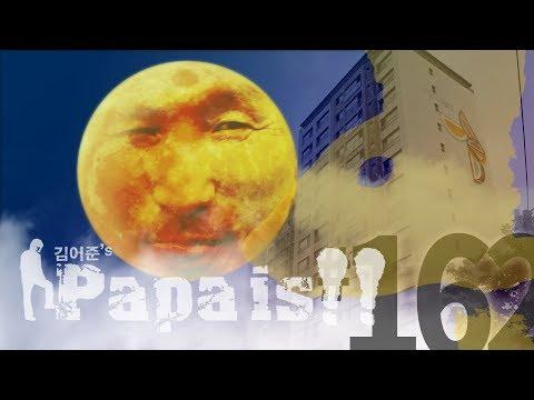 [김어준의 파파이스#162] MB특집[2] 자원외교 그리고 다스