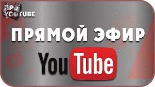 Прямой Эфир на Ютуб в Режиме реально времени / Новости Ютуб