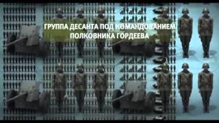 """Освободители / Фильм 11. """"Морская.пехота."""""""