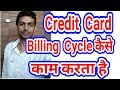 How Credit Cards Billing Cycle Works - HDFC, ICICI, Axis Billing Cycle