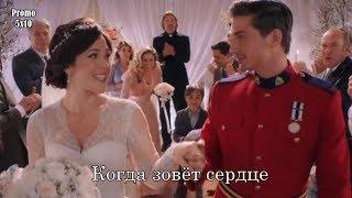 Когда зовёт сердце 5 сезон 10 серия - Промо с русскими субтитрами // When Calls The Heart 5x10 Promo