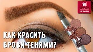 Как красить брови тенями ? Коррекция бровей дома. Как быстро придать бровям правильную форму ?