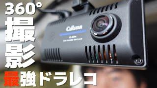 360度録画の最強ドラレコに死角無し!CS-360FH