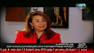 القاهرة 360 | لقاء أحمد سالم مع وزيرة التضامن الإجتماعى غادة والى
