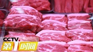《第一时间》 20191230 1/2| CCTV财经