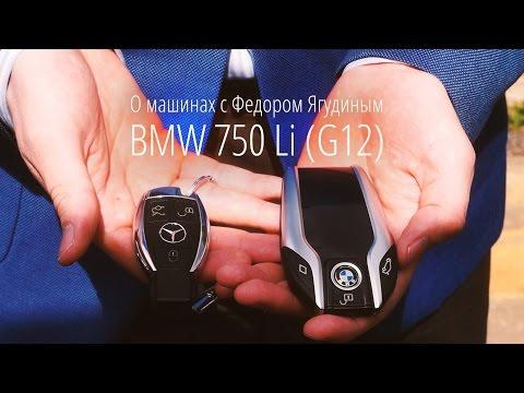 BMW 750 Li G12 против Mercedes S класса W222