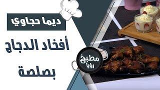 أفخاد الدجاج بصلصة الباربكيو المنزلية - ديما حجاوي