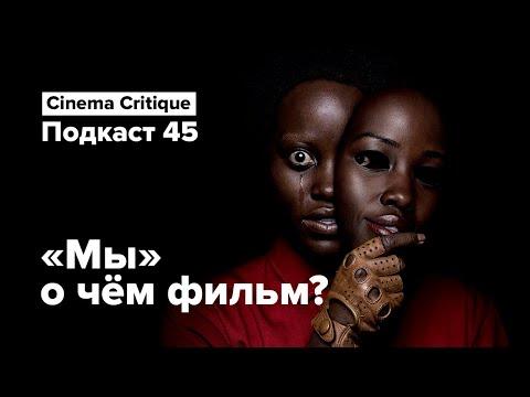 «Мы» — социальный хоррор [Обсуждение о чём фильм]