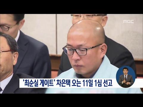 20170507 mbc정오뉴스