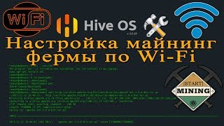 hive OS 2.0 Настройка майнинг фермы по wifi