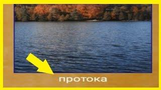 Что новый водоем протока Рыбалка для друзей