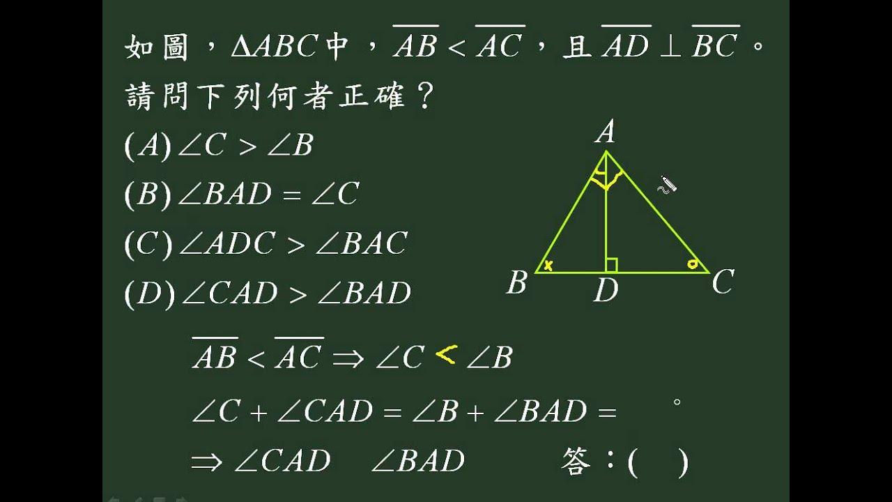 三角形邊長關係 - YouTube