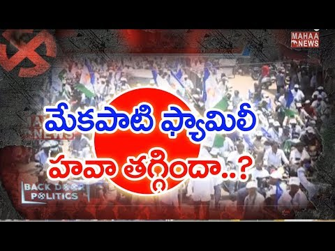 Tickets Issue Raises In Nellore YCP Party | BACK DOOR POLITICS