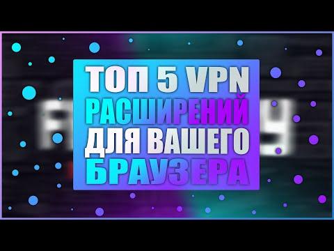 Топ 5 бесплатных VPN расширений для вашего браузера