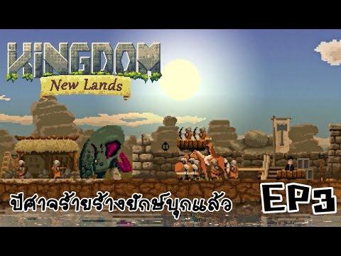 Kingdom new lands EP3 ปีศาจร้ายร้างยักษ์บุกแล้ว