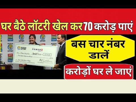 Online Lottery Kaise Khele ||