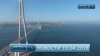 НОВОСТИ. ИНФОРМАЦИОННЫЙ ВЫПУСК 10.04.2018