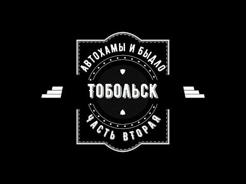 Подборка нарушителей ПДД и АВТОХАМОВ - Тобольск (ч.2)