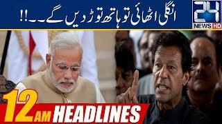 News Headlines | 12:00am | 26 Aug 2019 | 24 News HD