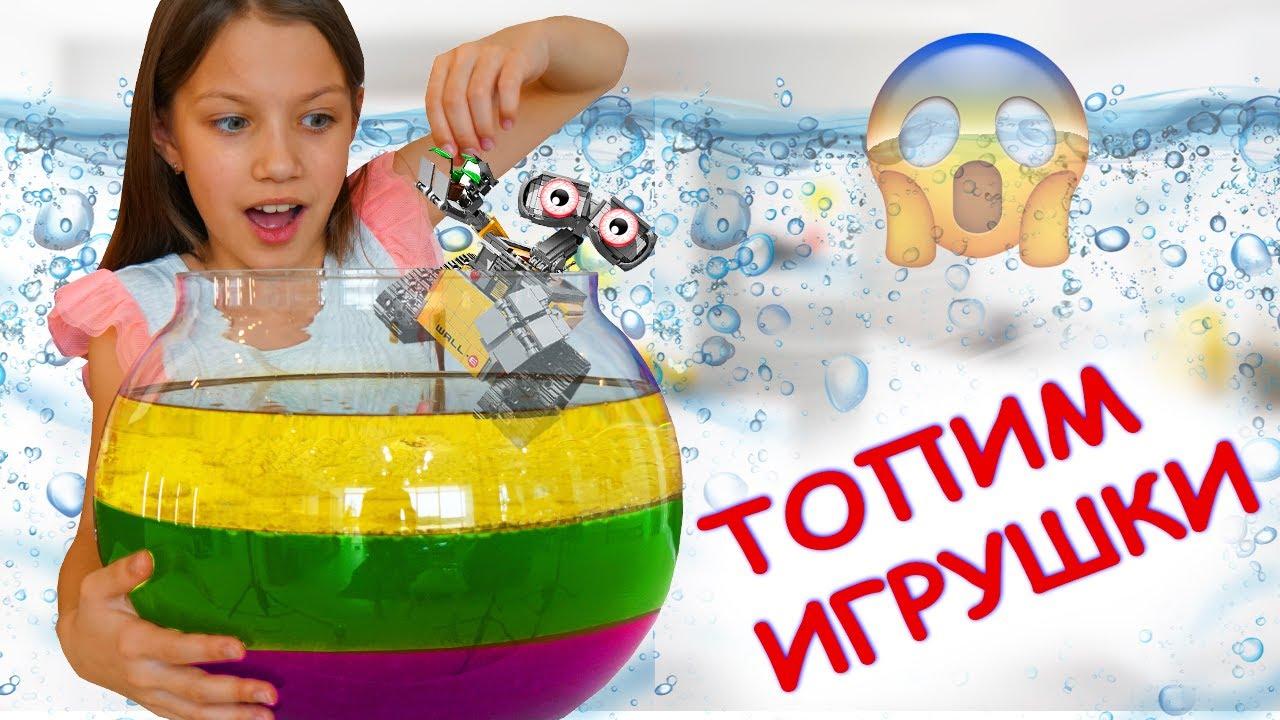 ТОПИМ Игрушки Челлендж Утонет Всплывет Или Застрянет / Вики Шоу