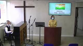 Publication Date: 2021-05-24 | Video Title: 2021-05-23--巴黎中華宣道會主日崇拜