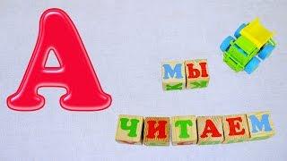 Мы читаем: буква А ☼ Учим русский алфавит ☼ Видео для детей (0+)